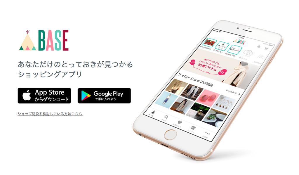 ショッピングアプリBASE